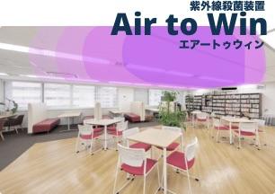 紫外線殺菌装置Air to Winエアートゥウィン