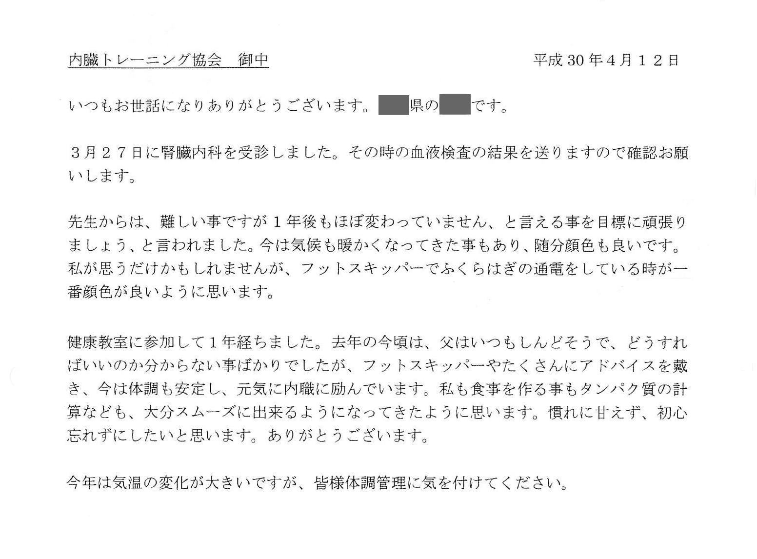 j_20180412_fax_47303
